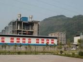 重庆天原化工总厂